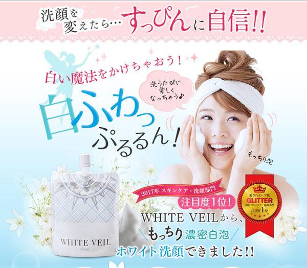 もっちり濃密白泡洗顔 「ホワイトヴェール フェイスウォッシュ」